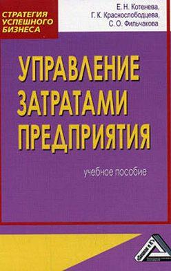 Галина Краснослободцева - Управление затратами предприятия