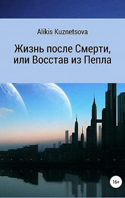 Alikis Kuznetsova - Жизнь после Смерти, или Восстав из Пепла