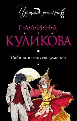 Галина Куликова - Сабина изгоняет демонов