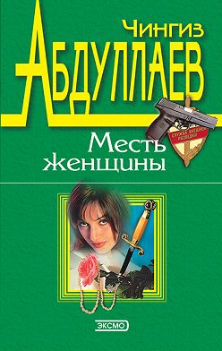 Чингиз Абдуллаев - Месть женщины
