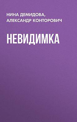 Александр Конторович - Невидимка