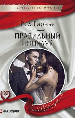 Ред Гарнье - Правильный поцелуй