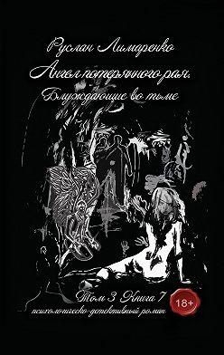 Руслан Лимаренко - Ангел потерянного рая. Блуждающие во тьме. Том 3. Книга 7
