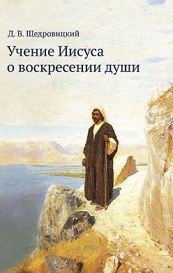 Дмитрий Щедровицкий - Учение Иисуса о воскресении души