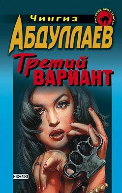 Чингиз Абдуллаев - Третий вариант