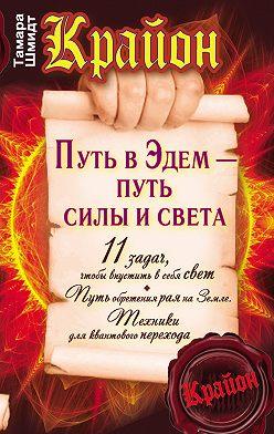 Тамара Шмидт - Крайон. Путь в Эдем – путь силы и света
