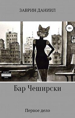 Даниил Заврин - Бар Чеширски. Первое дело