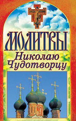 Неустановленный автор - Молитвы Николаю Чудотворцу