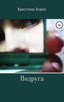 Кристина Борис - Подруга