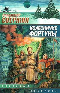 Владимир Свержин - Колесничие Фортуны