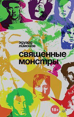 Эдуард Лимонов - Священные монстры
