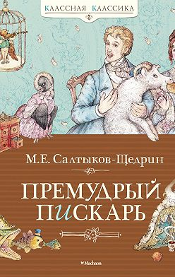 Михаил Салтыков-Щедрин - Премудрый пискарь (сборник)