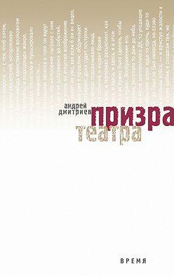 Андрей Дмитриев - Призрак театра