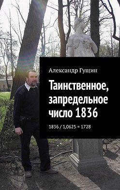 Александр Гущин - Таинственное, запредельное число1836. 1836/ 1,0625=1728