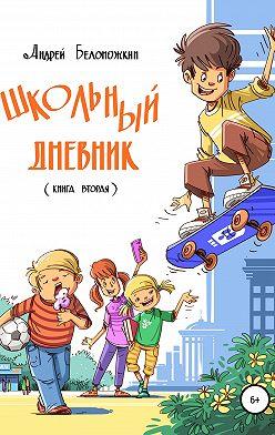 Андрей Белоножкин - Школьный дневник. Книга 2