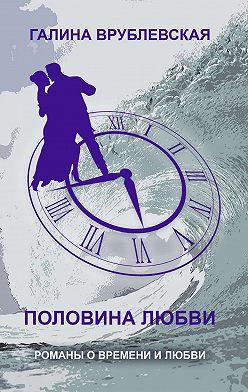 Галина Врублевская - Половина любви