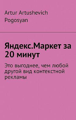 Artur Pogosyan - Яндекс.Маркет за 20 минут. Это выгоднее, чем любой другой вид контекстной рекламы