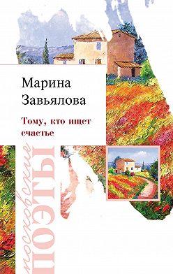 Марина Завьялова - Тому, кто ищет счастье
