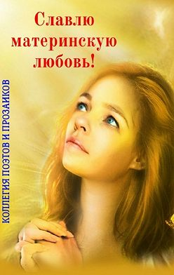 Мария Бутырская - Славлю материнскую любовь!