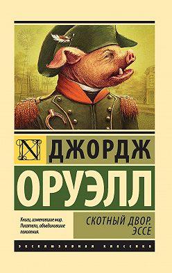 Джордж Оруэлл - Скотный Двор. Эссе (сборник)