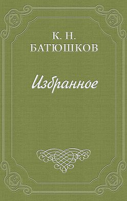 Константин Батюшков - Об искусстве писать