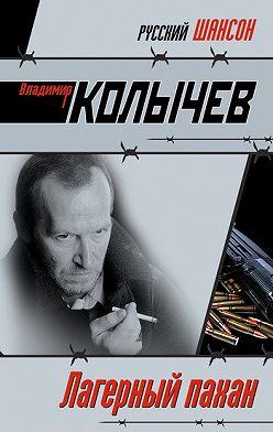 Владимир Колычев - Лагерный пахан