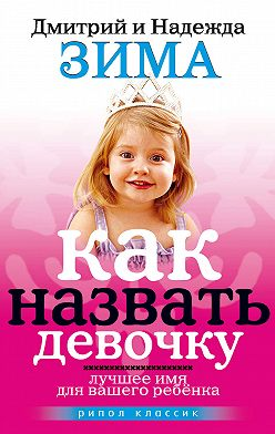 Дмитрий Зима - Как назвать девочку. Лучшее имя для вашего ребенка