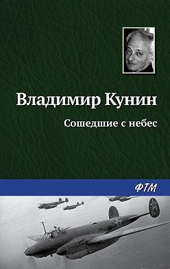 Владимир Кунин - Сошедшие с небес