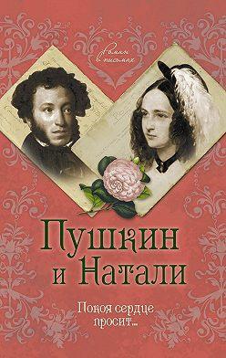 Михаил Дементьев - Пушкин и Натали. Покоя сердце просит…