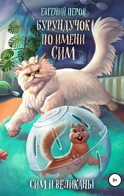 Евгений Перов - Бурундучок по имени Сим. Сим и великаны