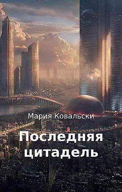 Maria Kowalsky - Последняя цитадель
