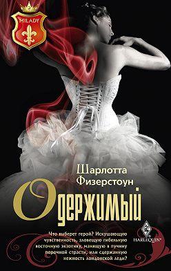 Шарлотта Физерстоун - Одержимый