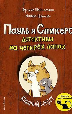 Фрауке Шойнеманн - Кошачий секрет