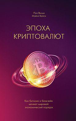 Майкл Кейси - Эпоха криптовалют
