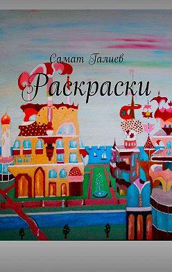 Самат Галиев - Раскраски