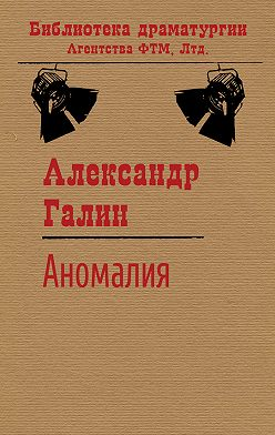 Александр Галин - Аномалия