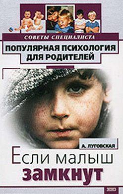 Алевтина Луговская - Если ваш малыш замкнут