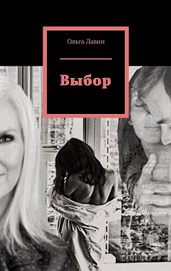 Ольга Лавин - Выбор