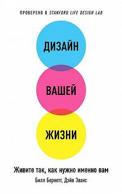 Билл Бернетт - Дизайн вашей жизни: Живите так, как нужно именно вам