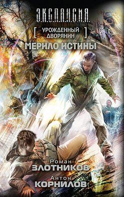 Роман Злотников - Урожденный дворянин. Мерило истины