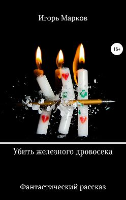 Игорь Марков - Убить железного дровосека