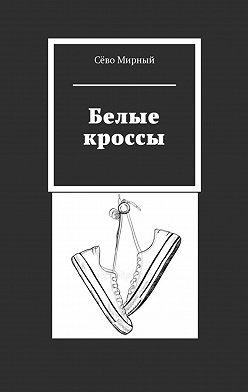 Сёво Мирный - Белые кроссы