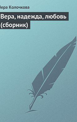 Вера Колочкова - Вера, надежда, любовь (сборник)