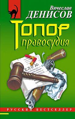 Вячеслав Денисов - Топор правосудия
