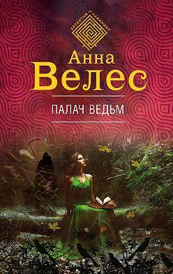 Анна Велес - Палач ведьм