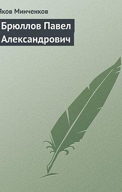 Яков Минченков - Брюллов Павел Александрович