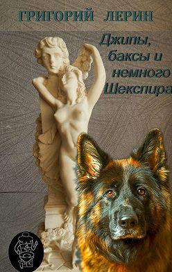Григорий Лерин - Джипы, баксы инемного Шекспира