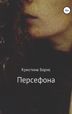 Кристина Борис - Персефона