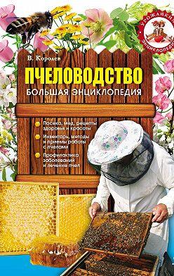 В. Королев - Пчеловодство. Большая энциклопедия