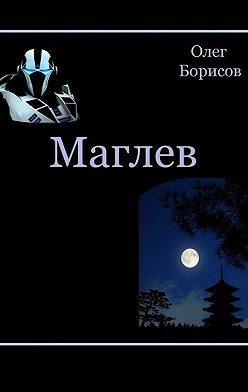 Олег Борисов - Маглев